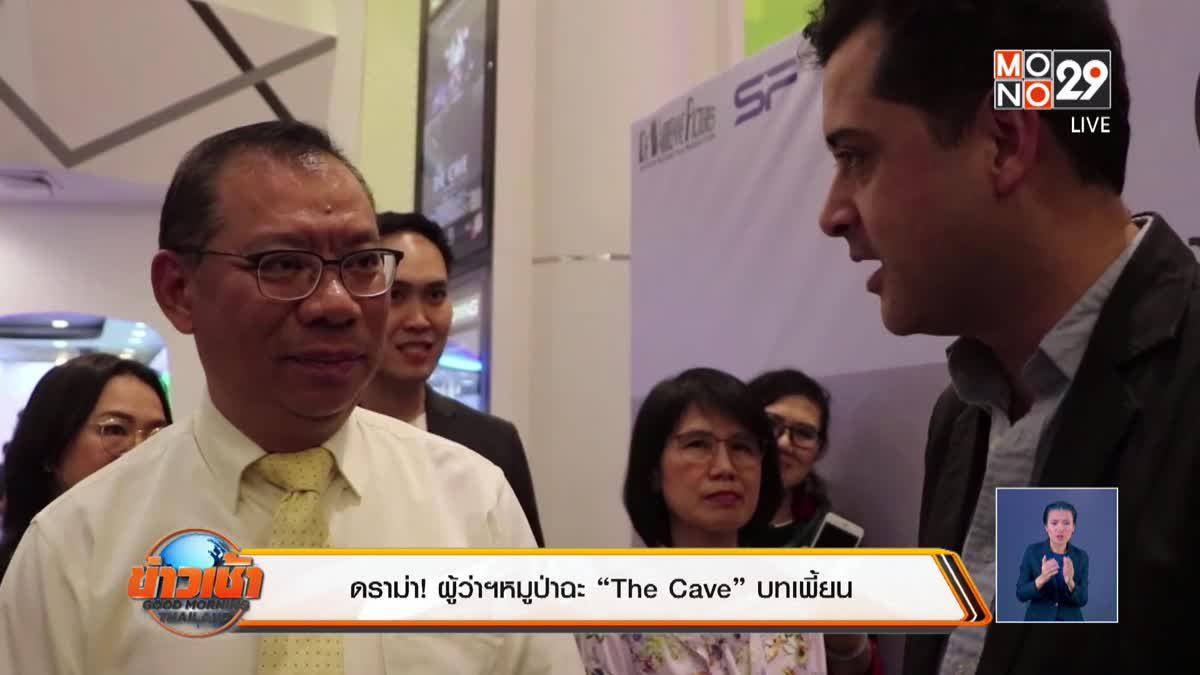 """ดราม่า! ผู้ว่าฯหมูป่าฉะ """"The Cave"""" บทเพี้ยน"""