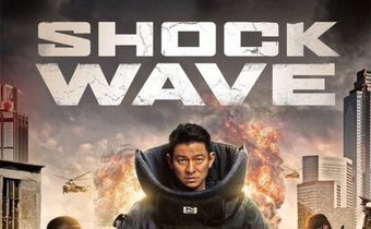 Shock Wave คนคมล่าระเบิดเมือง
