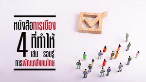 หนังสือการเมือง 4 เล่มที่จะทำให้รอบรู้การพัฒนาสังคมไทย