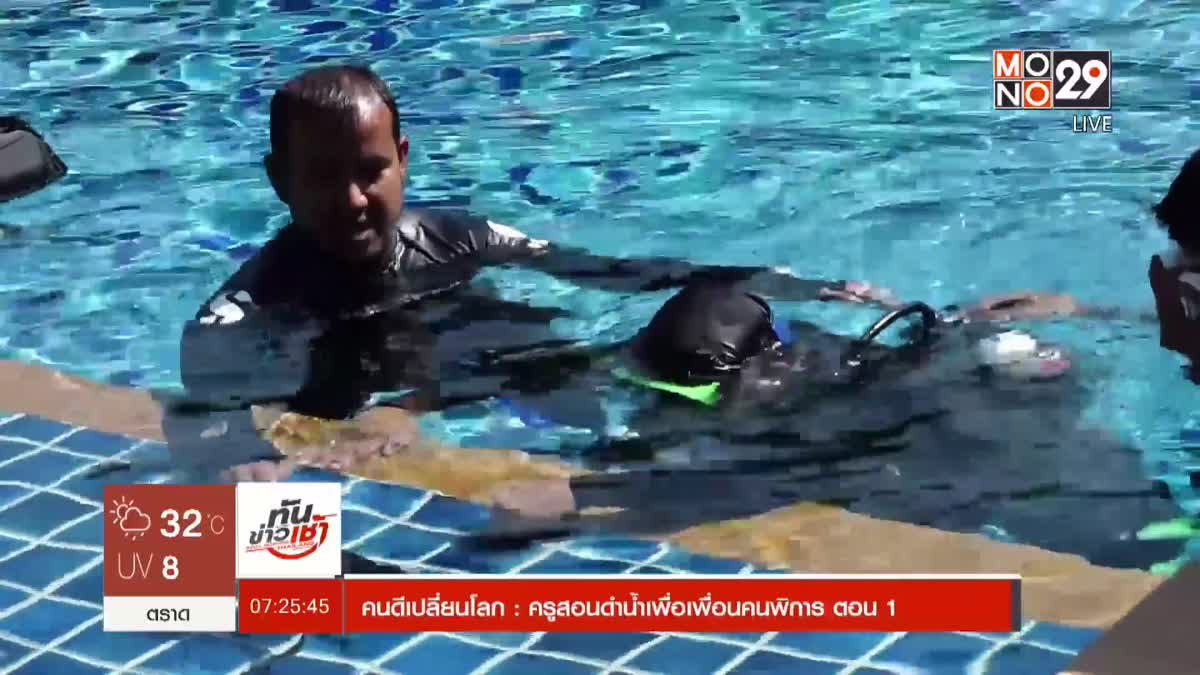 คนดีเปลี่ยนโลก Man Changes the World : เปิดโลกใต้มหาสมุทรเพื่อเพื่อนคนพิการ 1