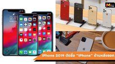 """หลุด!!! iPhone 2019 ใหม่ จะไม่มีคำว่า """"iPhone"""" ที่หลังเครื่อง"""
