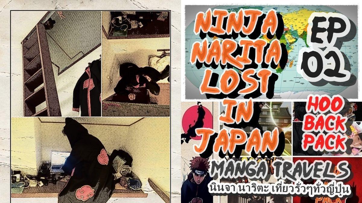 ep.2 Ninja Narita Lost in Japan นินจา นาริตะ เที่ยวรั่วๆ ทั่วญี่ปุ่น by HooBackpack #NarutoMangaTravels