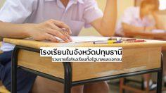 รายชื่อ โรงเรียนในจังหวัดปทุมธานี