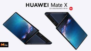 เปิดตัว Huawei Mate X สมาร์ทโฟนจอพับสุดล้ำ ในราคา 81,700 บาท