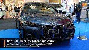 Back On Track by Millennium Auto ขนทัพรถหรูแคมเปญแรงบุกห้าง CTW