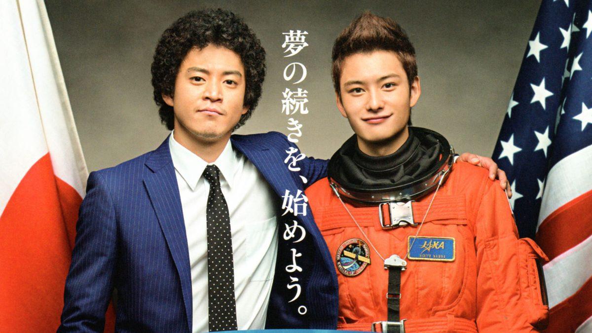 Space Brothers สองสิงห์อวกาศ  (เต็มเรื่อง)