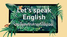 ประโยคทักทายภาษาอังกฤษที่ใช้บ่อย! Let's speak English