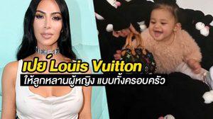 เจ๊เปย์! คิม คาร์เดเชียน ซื้อกระเป๋า Louis Vuitton ไซส์เล็ก 7 ใบ แจกลูกหลานในบ้าน!