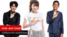 """5 ศิลปินสุดฮอตจากเอเชีย ร่วมวาไรตี้โชว์รูปแบบใหม่ """"Vote and Greet"""""""