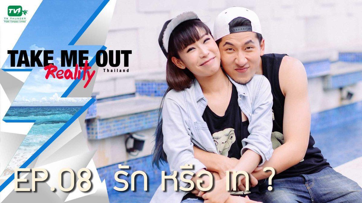 รัก หรือ เท  l Take Me Out Reality EP.08 (18 มิ.ย.59) FULL