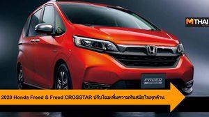 2020 Honda Freed & Freed CROSSTAR ปรับโฉมเพิ่มความทันสมัยในทุกด้าน