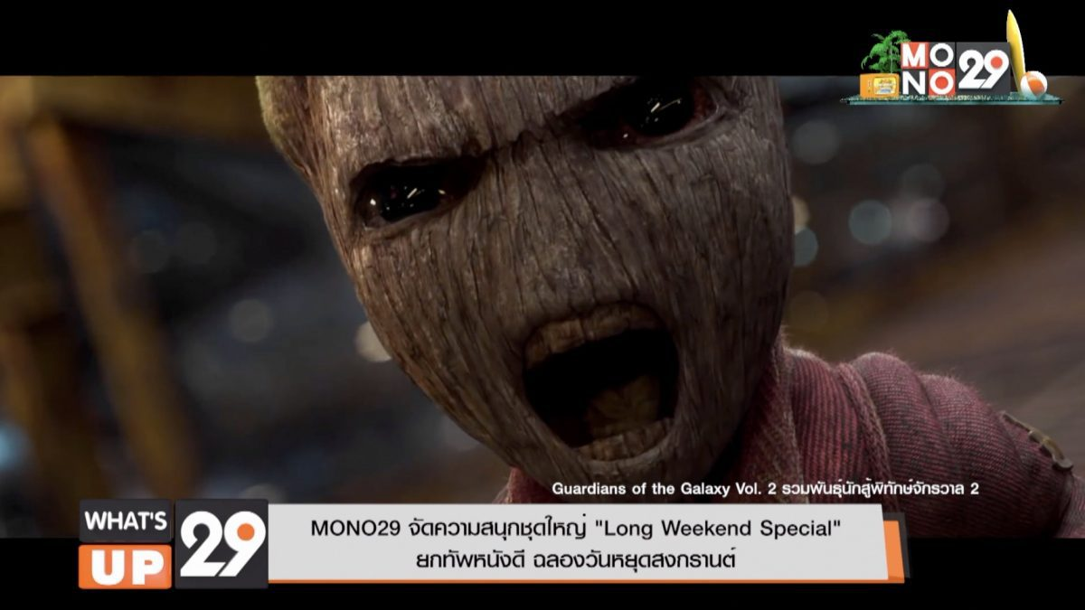 "MONO29 จัดความสนุกชุดใหญ่ ""Long Weekend Special"" ยกทัพหนังดี ฉลองวันหยุดสงกรานต์"
