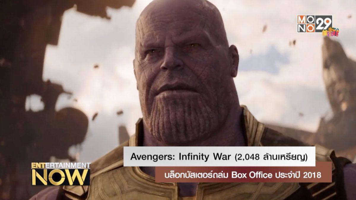 บล็อกบัสเตอร์ถล่ม Box Office ประจำปี 2018
