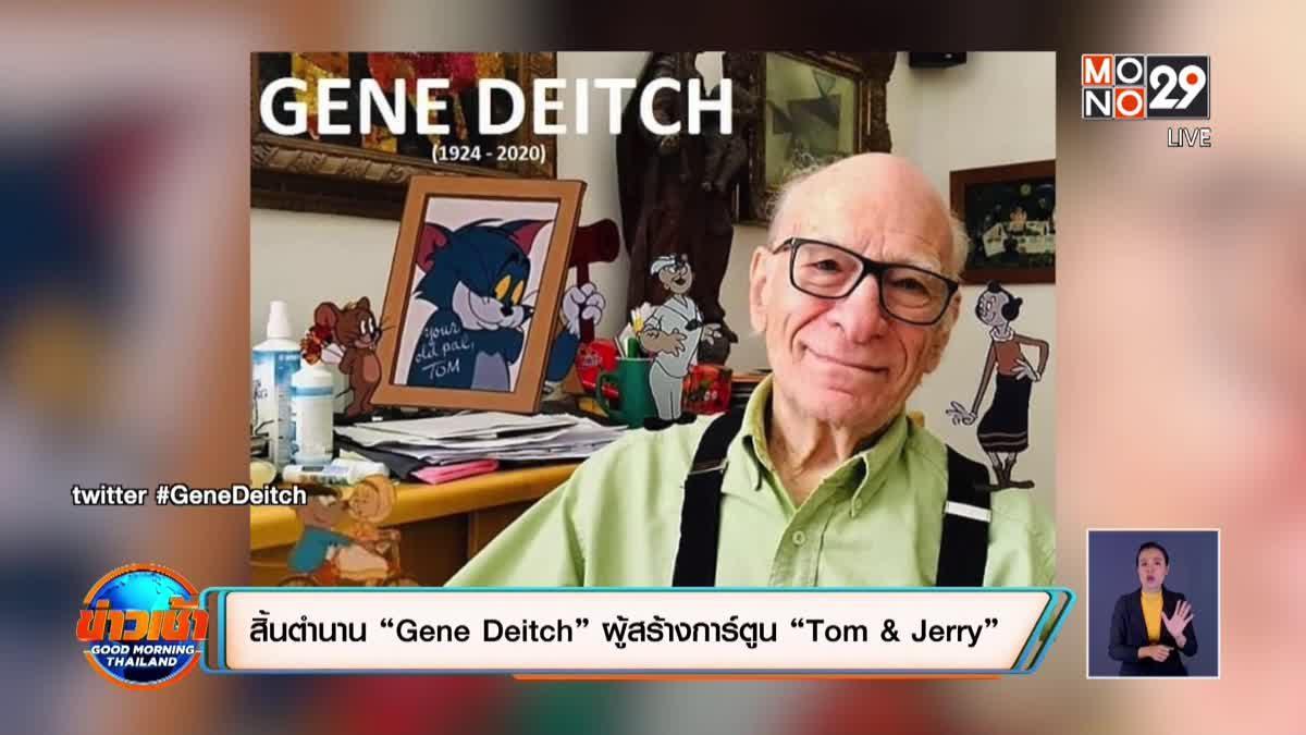 """สิ้นตำนาน """"Gene Deitch"""" ผู้สร้างการ์ตูน """"Tom & Jerry"""""""