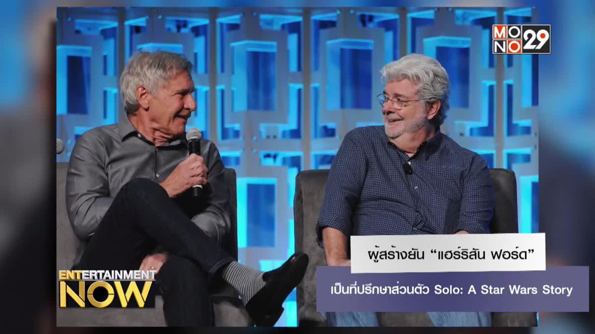 """ผู้สร้างยัน """"แฮร์ริสัน ฟอร์ด"""" เป็นที่ปรึกษาส่วนตัว Solo: A Star Wars Story"""