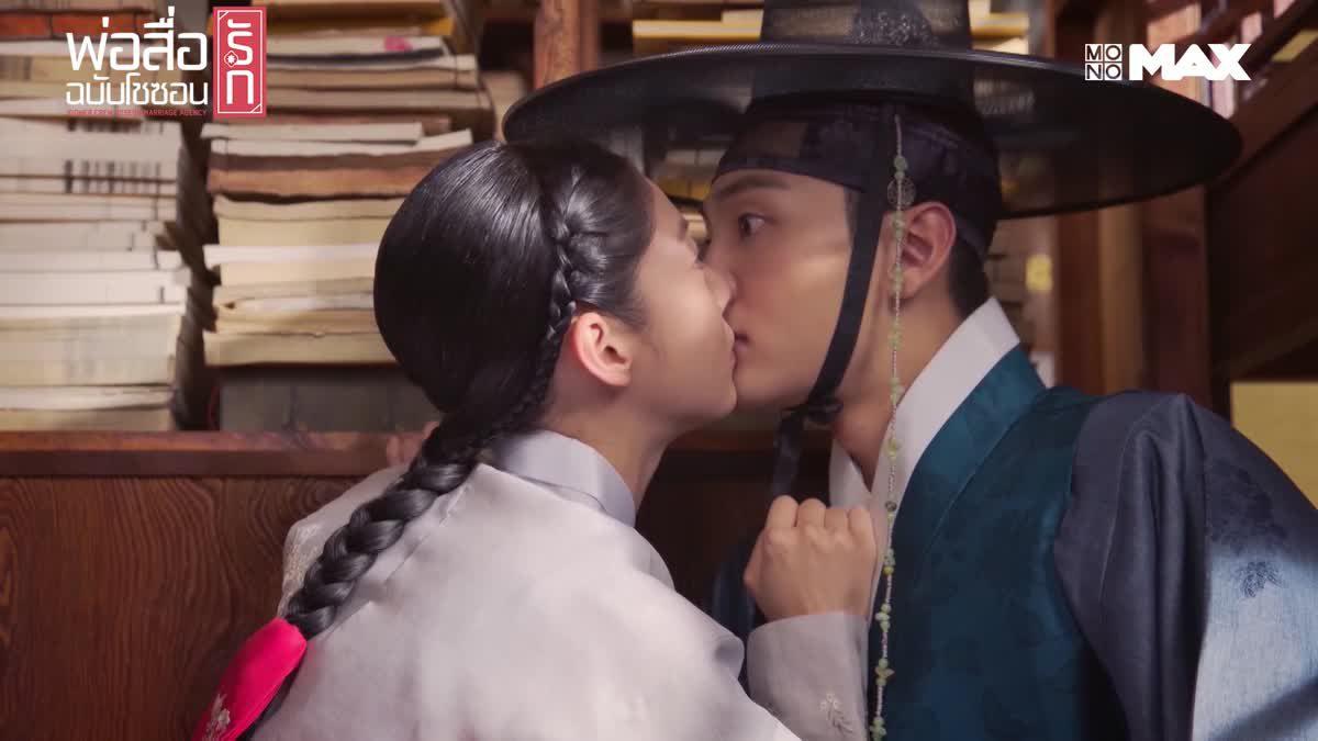จูบทำให้หายสะอึก ? | Flower Crew: Joseon Marriage Agency พ่อสื่อรักฉบับโชซอน
