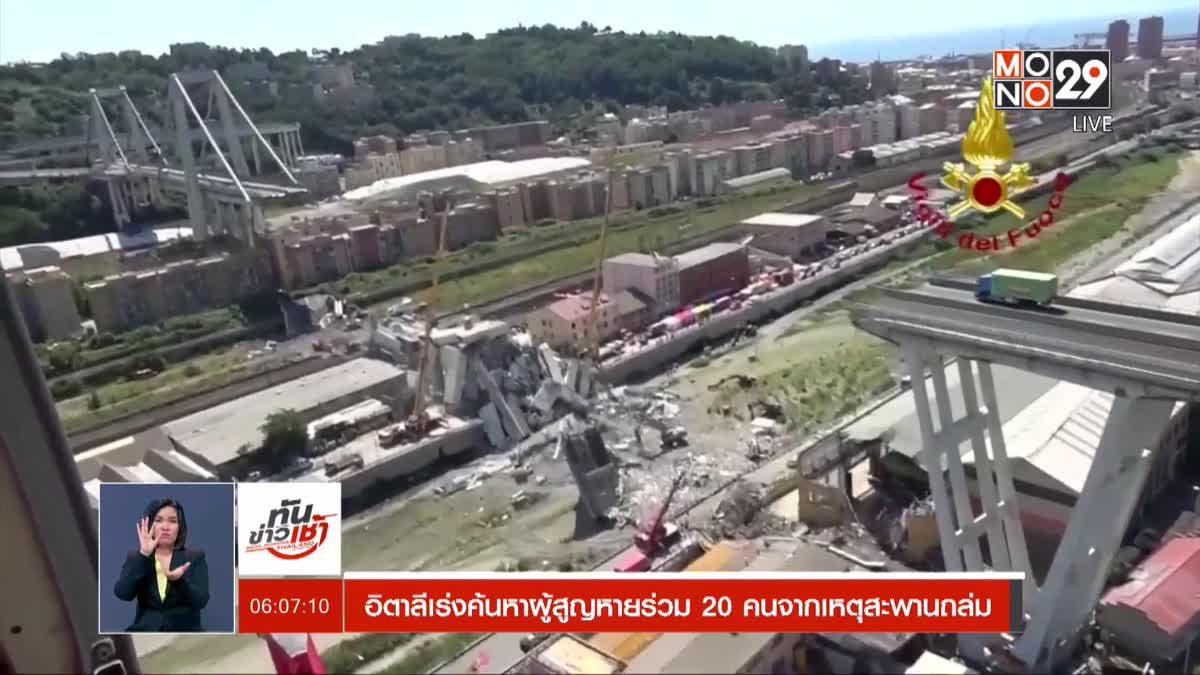 อิตาลีเร่งค้นหาผู้สูญหายร่วม 20 คนจากเหตุสะพานถล่ม