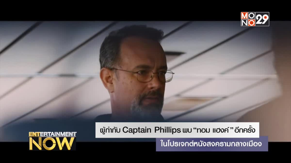 """ผู้กำกับ Captain Phillips พบ """"ทอม แฮงค์"""" อีกครั้งในโปรเจกต์หนังสงครามกลางเมือง"""