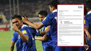 เป็นทางการ! FIFA ร่อนหนังสือรับรองศึกคิงส์คัพมีผลฟีฟ่าแรงกิ้ง