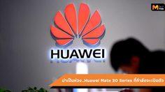 Huawei Mate 30 ที่กำลังจะเปิดตัว ไม่มีแอพฯ และบริการจาก Google