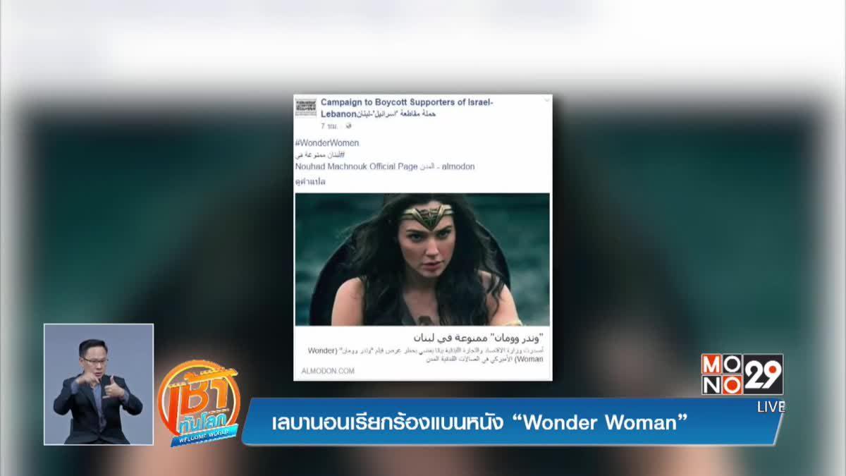 """เลบานอนเรียกร้องแบนหนัง """"Wonder Woman"""""""