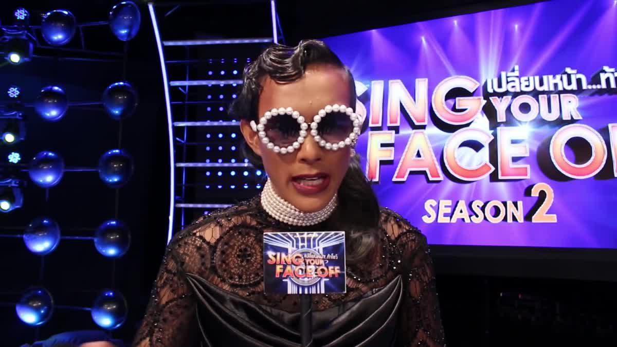 บอส โตนนท์ ใจหาย มีวันนี้ ร้องเพลงได้ขนาดนี้เพราะ Sing Your Face Off Season 2