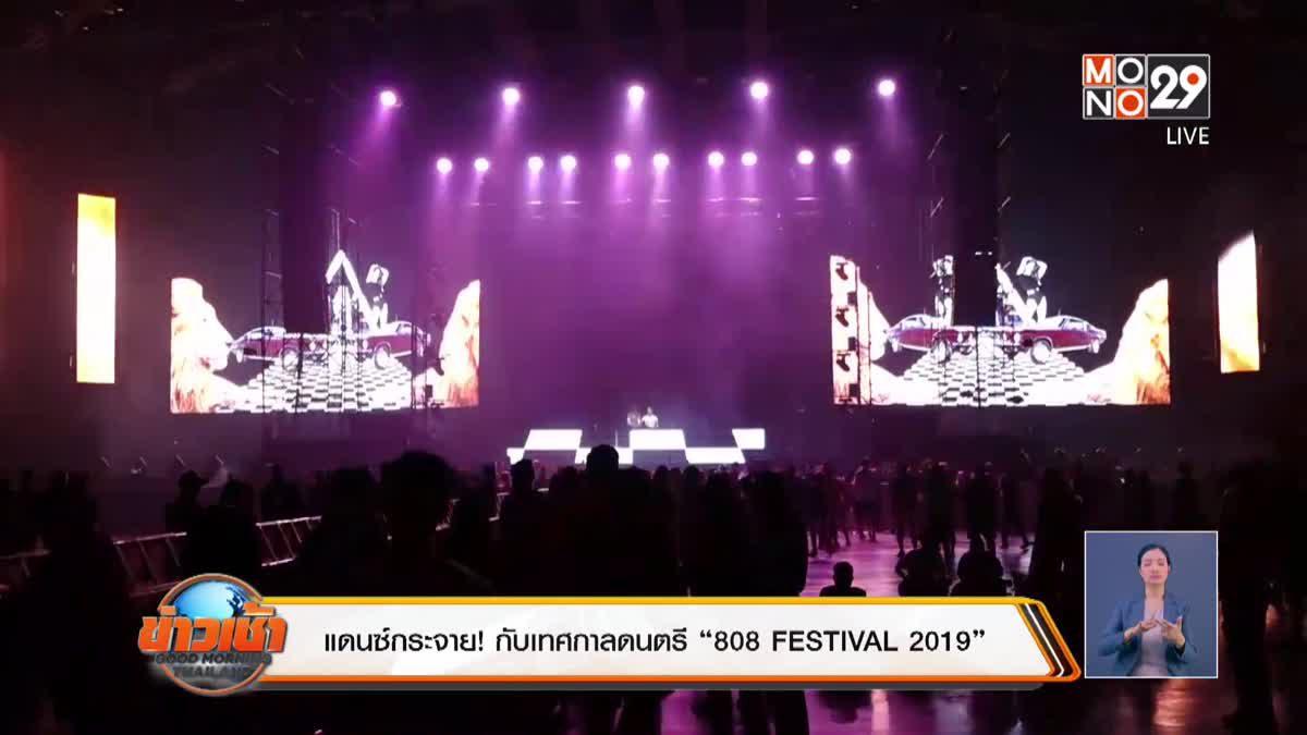 """แดนซ์กระจาย! กับเทศกาลดนตรี """"808 FESTIVAL 2019"""""""