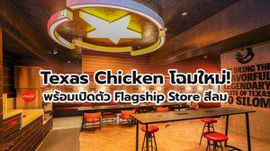 Texas Chicken ปรับโฉมแบรนด์ใหม่! เปิดตัว Flagship Store สีลม พร้อมมาตรการรับ New Normal