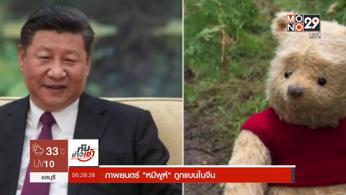 """ภาพยนตร์ """"หมีพูห์"""" ถูกแบนในจีน"""
