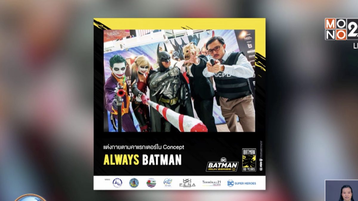 Batman Pattaya night run ครั้งแรกในไทย