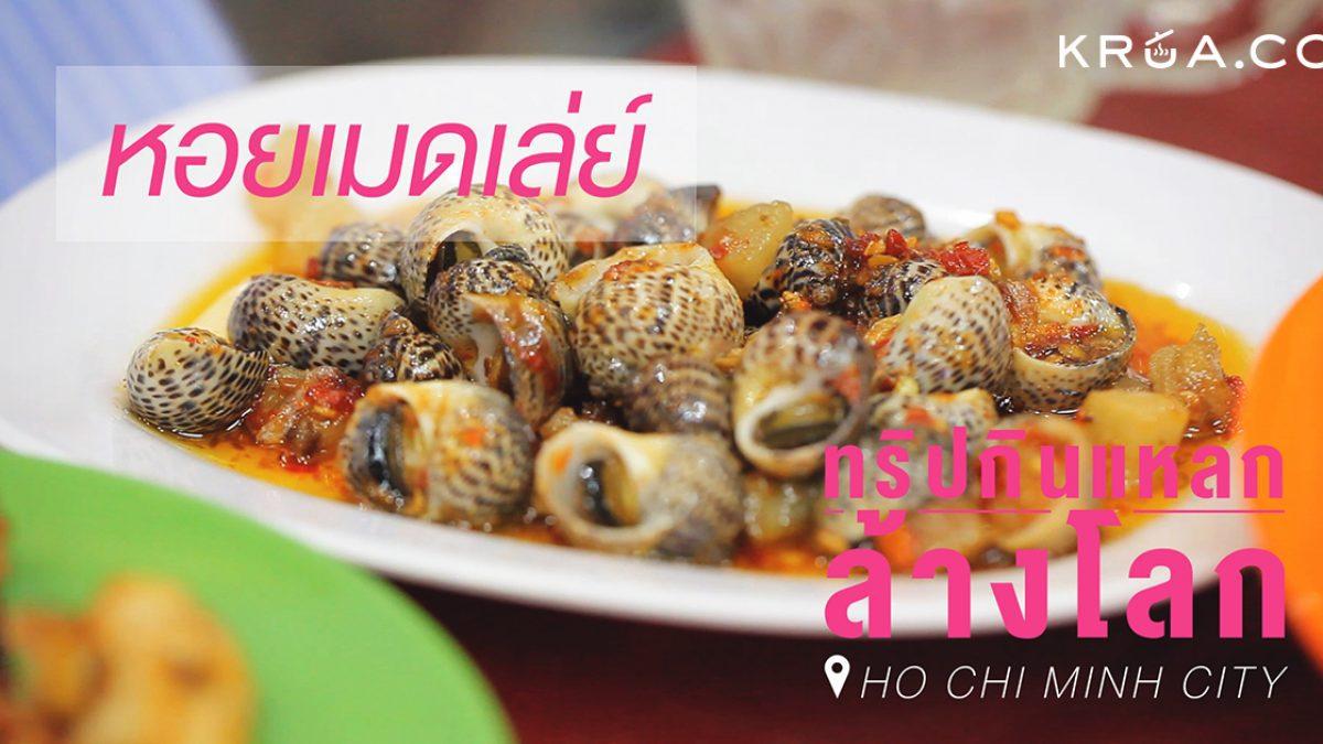 ทริปกินแหลกล้างโลก Ho Chi Minh City EP. 4 - หอยเมดเลย์