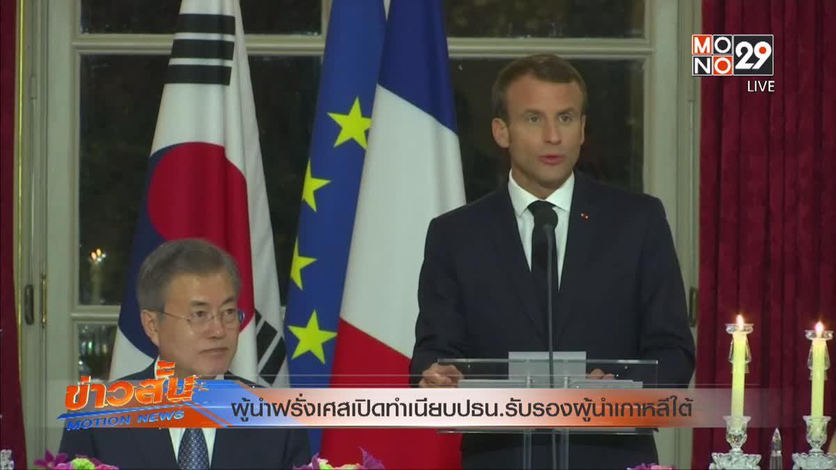 ผู้นำฝรั่งเศสเปิดทำเนียบปธน.รับรองผู้นำเกาหลีใต้