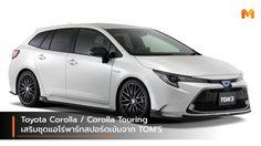 Toyota Corolla / Corolla Touring เสริมชุดแอโร่พาร์ทสปอร์ตเข้มจาก TOM'S