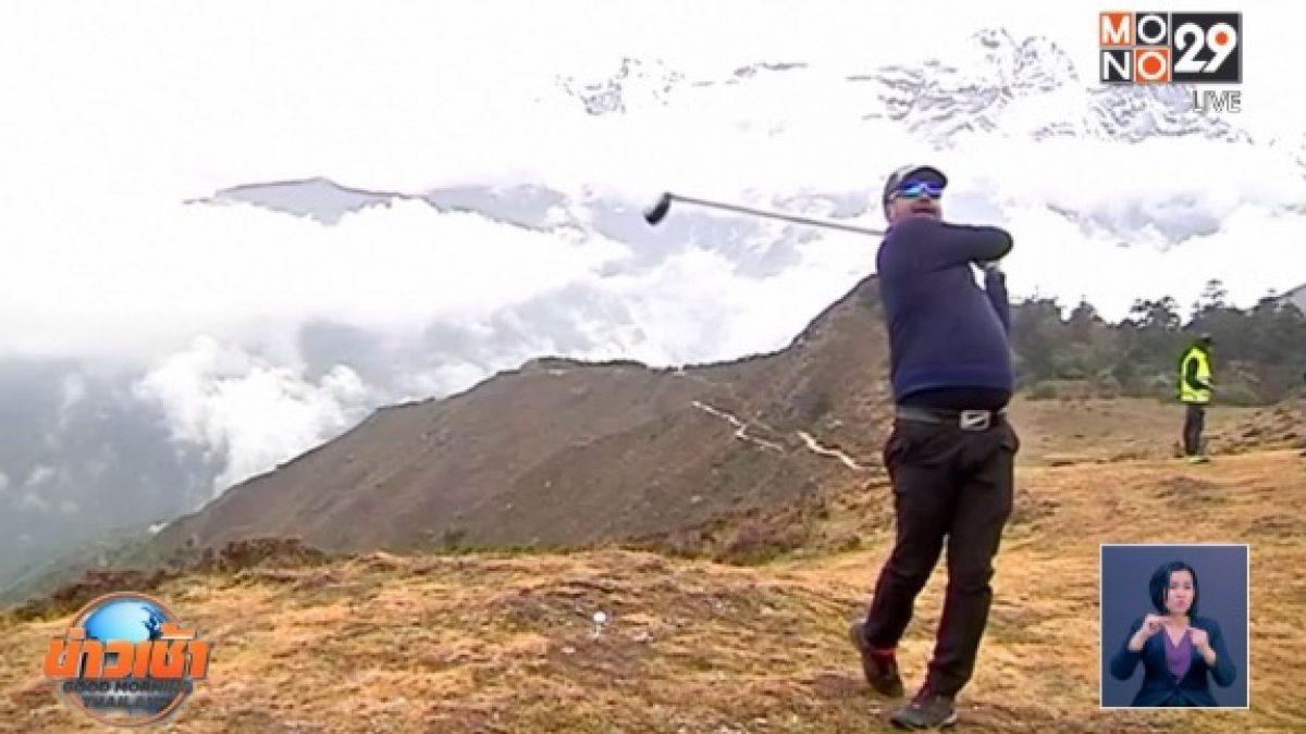 เนปาลจัดการแข่งขันกอล์ฟบนพื้นที่สูงที่สุดในโลก