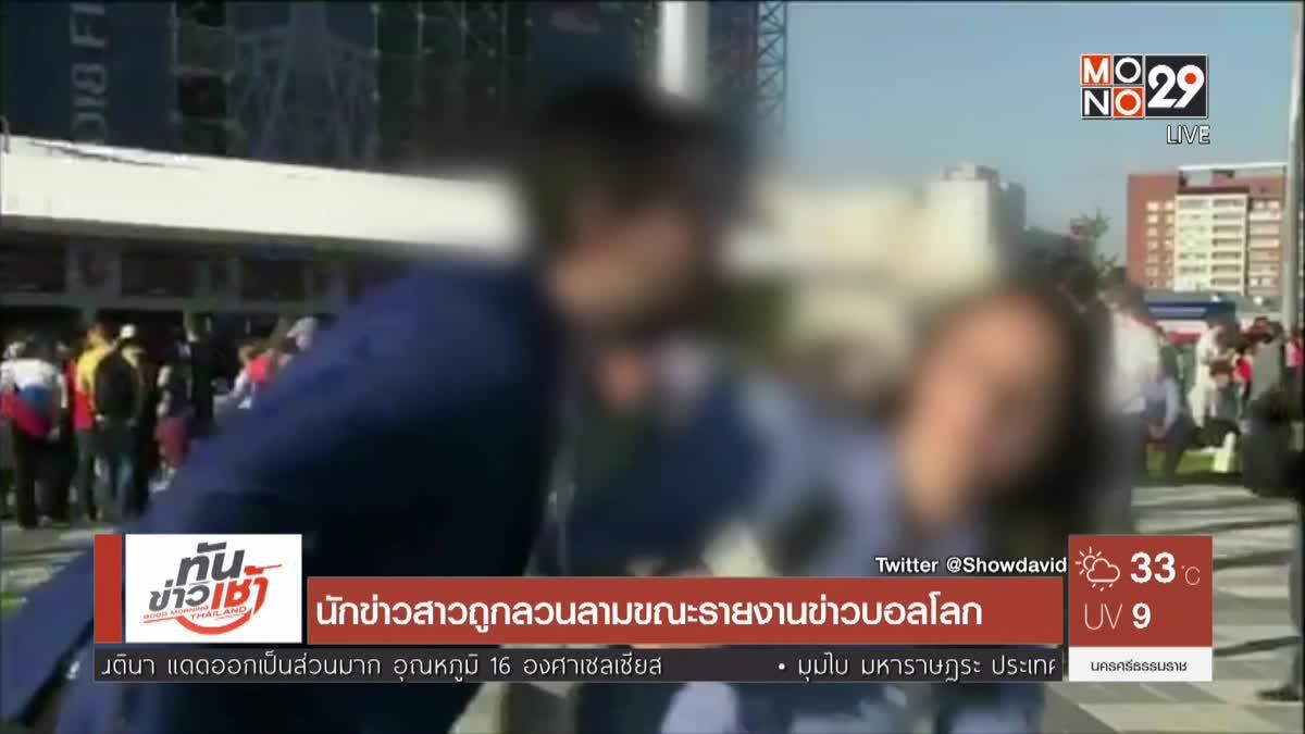 นักข่าวสาวถูกลวนลามขณะรายงานข่าวบอลโลก