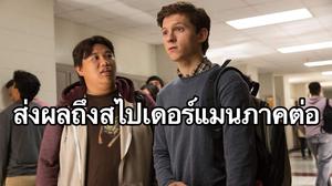 การดีดนิ้วของธานอส ส่งผลอย่างไรถึง Spider-Man: Far From Home? ผู้กำกับหนังมีคำตอบ