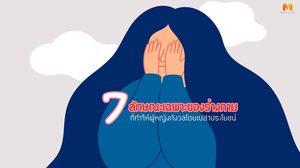 7 ลักษณะเฉพาะของร่างกาย ที่คุณควรยอมรับและปล่อยวาง โดยเฉพาะผู้หญิง