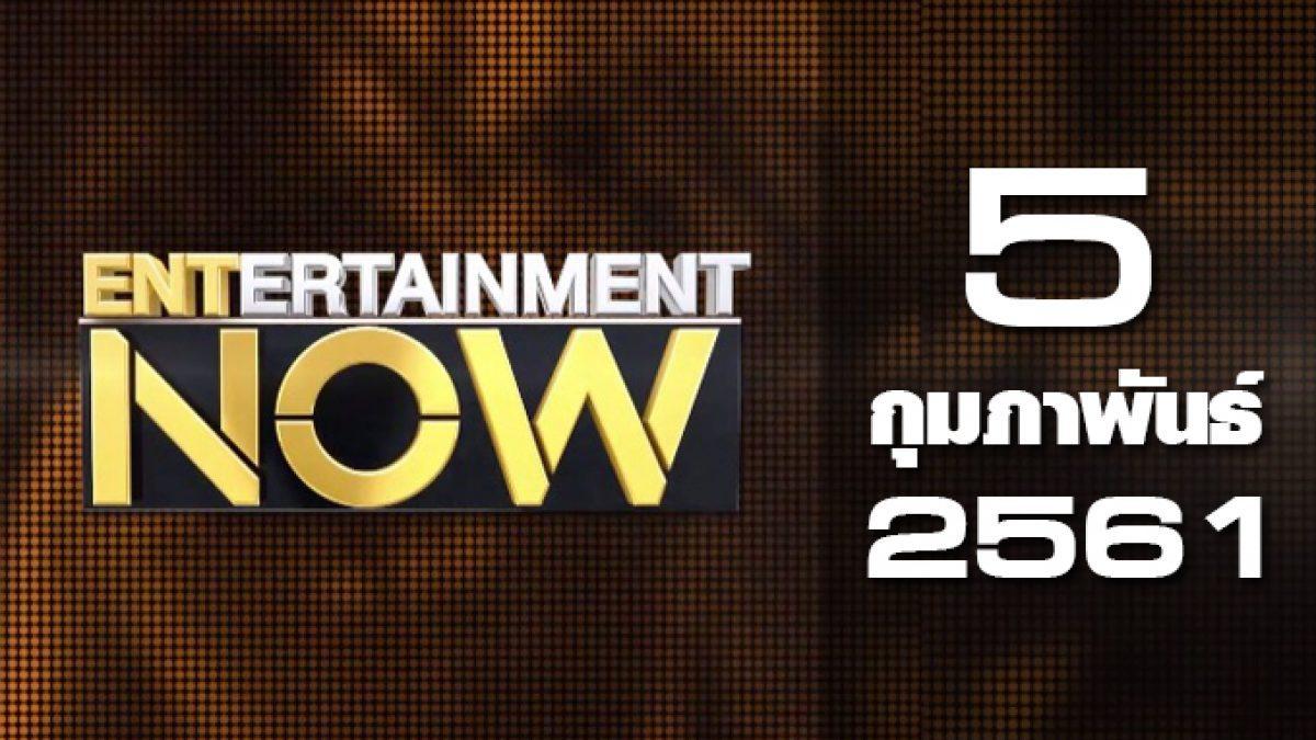 Entertainment Now Break 1 05-02-61