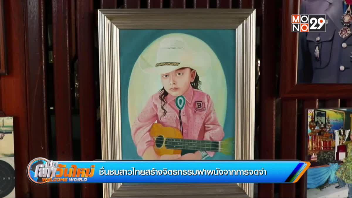 ชื่นชมสาวไทยสร้างจิตรกรรมฝาผนังจากการจดจำ
