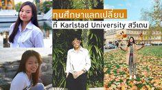 นักศึกษา ม.รังสิต ยกทีมได้รับทุนศึกษาแลกเปลี่ยน ที่สวีเดน Karlstad University