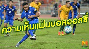 ยกย่องสปิริตแข้งไทย! รวมความเห็นแฟนบอลจิงโจ้ หลังเกม ทีมชาติไทย เสมอ ออสเตรเลีย 2-2