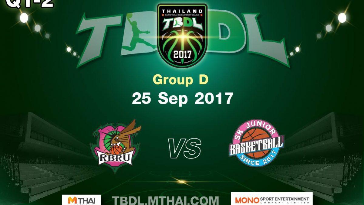 การเเข่งขันบาสเกตบอล TBDL2017 : มรภ.รำไพพรรณี จ.จันทรบุรี VS SK Junior Q1-2 ( 25 Sep 2017 )