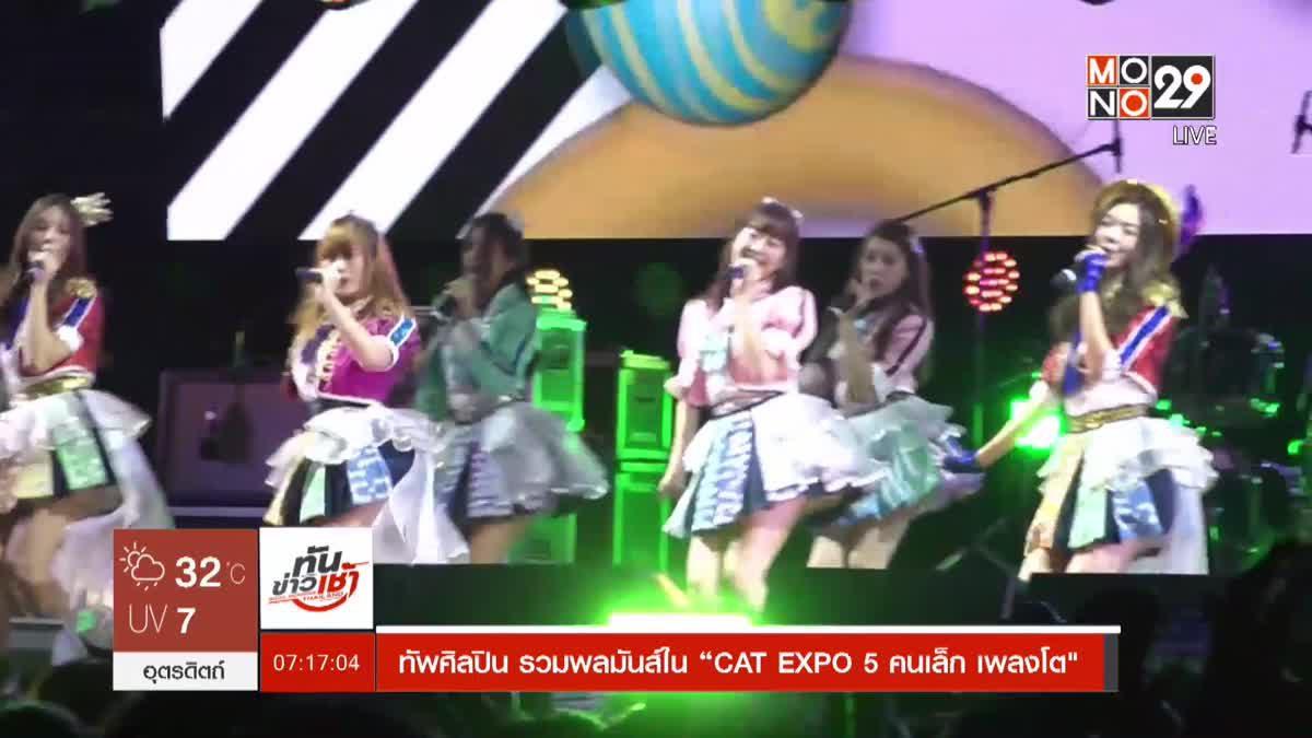 """ทัพศิลปิน รวมพลมันส์ใน """"CAT EXPO 5 คนเล็ก เพลงโต"""""""