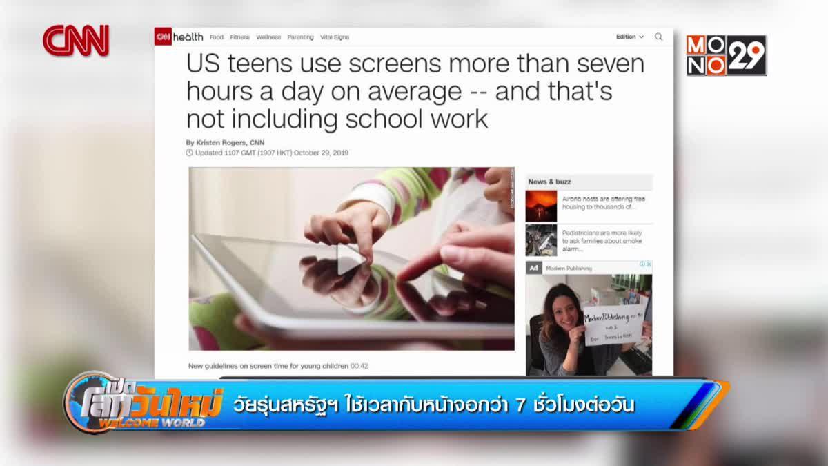วัยรุ่นสหรัฐฯ ใช้เวลากับหน้าจอกว่า 7 ชั่วโมงต่อวัน
