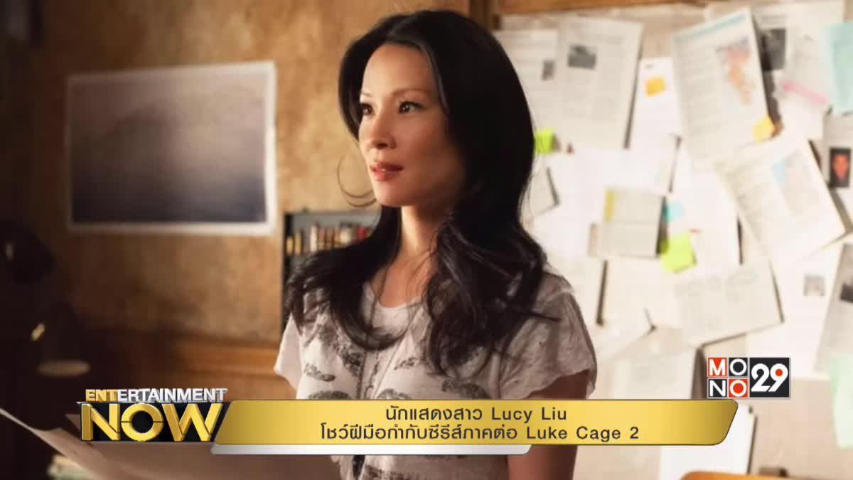 นักแสดงสาว Lucy Liu โชว์ฝีมือกำกับซีรีส์ภาคต่อ Luke Cage 2
