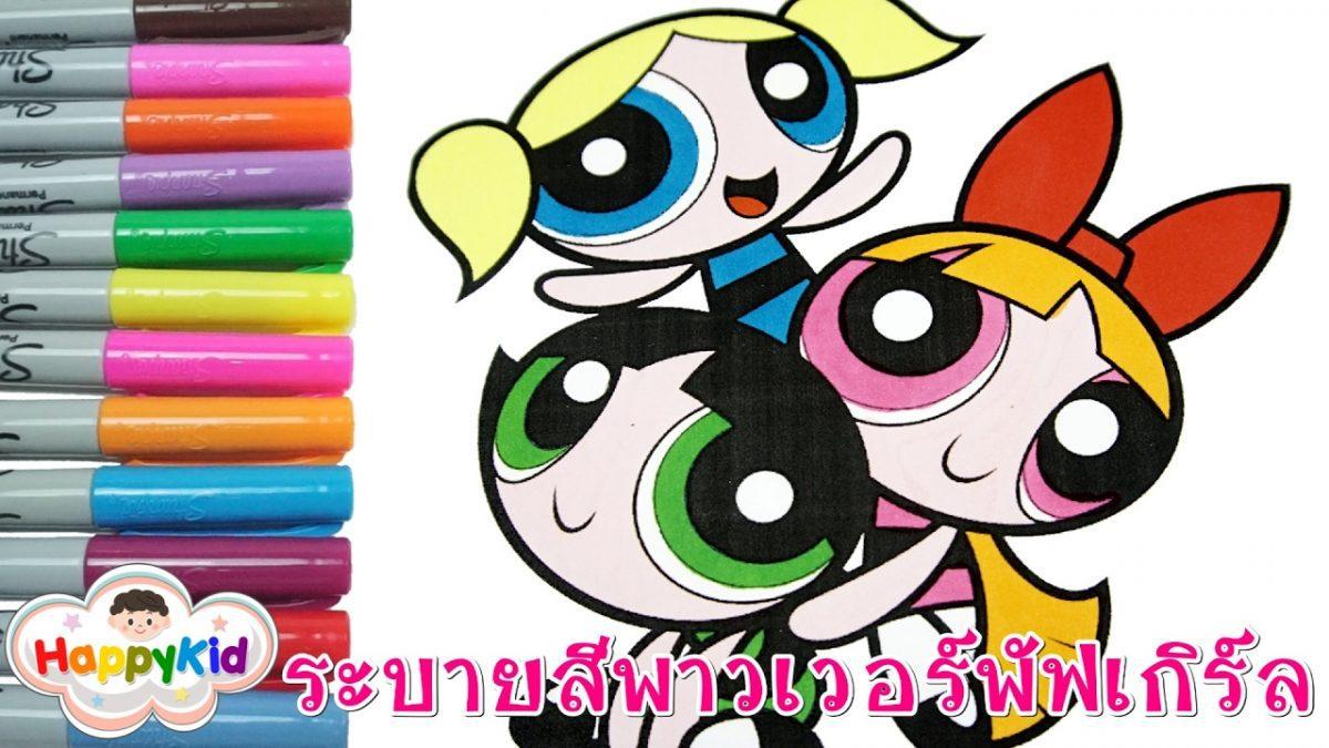 ระบายสีเดอะพาวเวอร์พัฟฟ์เกิร์ลส์ | เรียนรู้สี | The Powerpuff girls Coloring Book