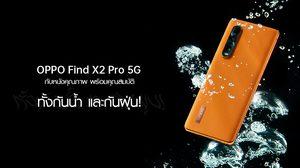 OPPO Find X2 Pro 5G กับหนังคุณภาพ พร้อมคุณสมบัติทั้งกันน้ำ และกันฝุ่น!