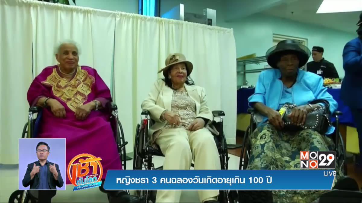 หญิงชรา 3 คนฉลองวันเกิดอายุเกิน 100 ปี
