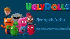 ทำความรู้จัก!! UglyDolls ตุ๊กตาสื่อรักหน้าตาน่าเกลียดมูลค่าพันล้าน สู่ภาพยนตร์แอนิเมชั่นสุดยิ่งใหญ่