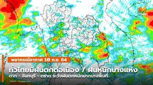 พยากรณ์อากาศ – 10 ก.ย. ไทยยังมีฝนฟ้าคะนอง – ฝนตกหนัก-หนักมากบางแห่ง